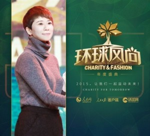 Chinese actress Hai Qing was awarded as the Most Influential Charity Fashion Icon (PRNewsFoto/Huanqiu.com)